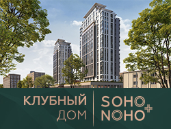 Клубный дом SOHO+NOHO. Ключи в 2020 году! Апартаменты с отделкой – м. Белорусская